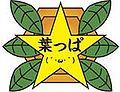 葉っぱの会.jpg