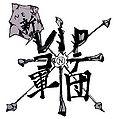 新VIPコテ軍団ロゴ.jpg