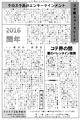 月刊コテ雑2月号.png