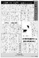 月刊コテ雑3月号.png