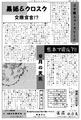 月刊コテ雑4月号.png